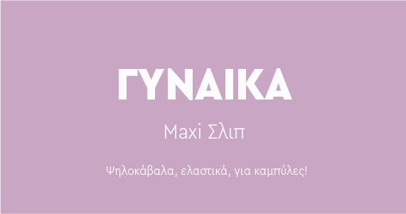 Maxi Σλιπ