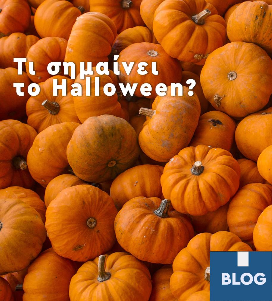 Τι σημαίνει η λέξη Halloween (Χάλοουιν);